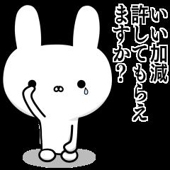 リスペクト?ウサギ