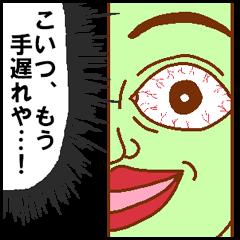 [LINEスタンプ] 変人祭り 緑男
