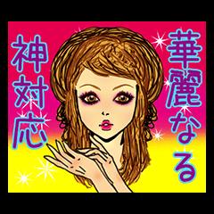 華麗なるアゲ嬢(仮)