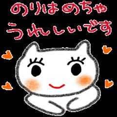名前スタンプ のりちゃんが使うスタンプ★