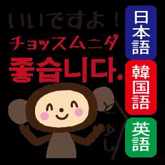 韓国語と日本語を話そう!