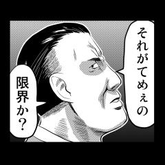 [LINEスタンプ] コワモテで応答スタンプ3 (1)