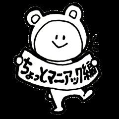 けさんぼんの熊本弁2