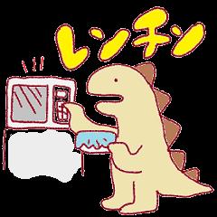 おひとり恐竜さんのお気楽スタンプ