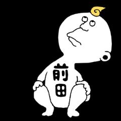 さっ!前田さんだよ!