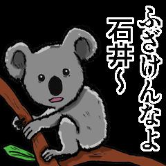 [LINEスタンプ] 石井さんスタンプ