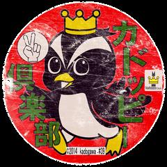 カドッピー倶楽部(かどっぴークラブ)