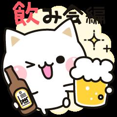気づかいのできるネコ♪飲み会編