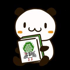 使える!かわいい!麻雀パンダ