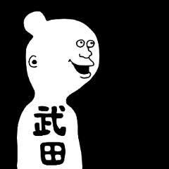 我ら武田さん!