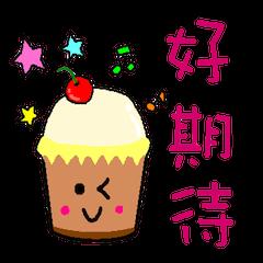 かわいいデザート中国語