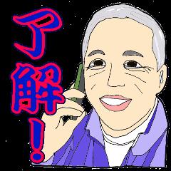 【仕事応援③】ちょいワルオヤジのスタンプ