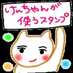 名前スタンプ けんちゃん★