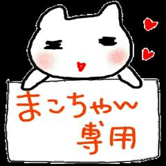 名前スタンプ まこと&まこちゃん★