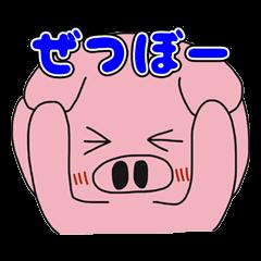 美豚ちゃん