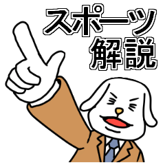 スポーツ解説犬山さん