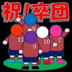 少年サッカークラブ(祝卒団)