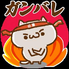 応援ニャンコ【受験編】