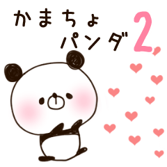 ○かまちょパンダ○2