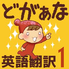 広島弁・英語翻訳①【ツッコミ会話】