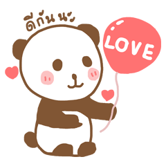 Nong Mee Panda