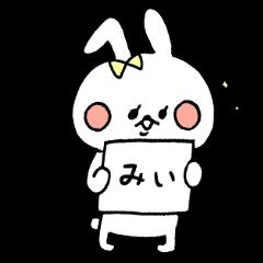 名前スタンプ♥「みぃちゃん」