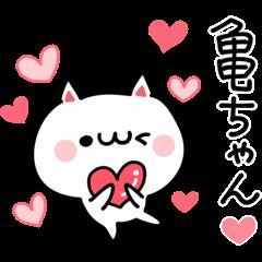 ♥♥♥亀ちゃん♥♥♥