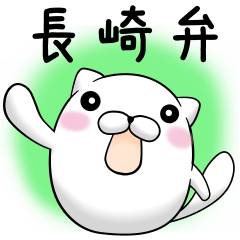 もふまる  ~長崎弁~