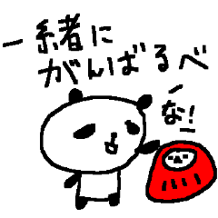 合格応援ぱんだ! 必勝! Cheer up!