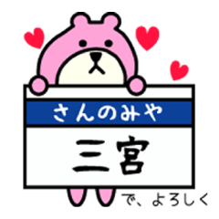 THE神戸弁