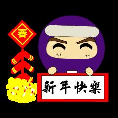 Win Ninja-Happy New Year