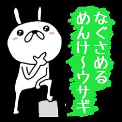 [LINEスタンプ] なぐさめる!めんけ~ウサギ