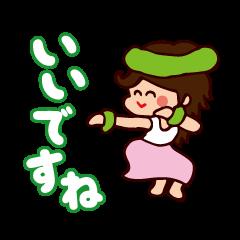 フラ! フラ! フラ!