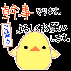 ひよこの幹事(敬語)