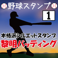 黎明バッティング【野球部編】