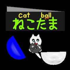 [LINEスタンプ] ねこだま(猫玉) (1)
