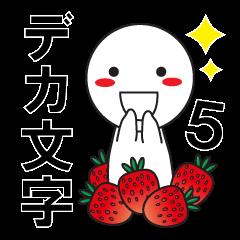 デカ文字わっしょい5