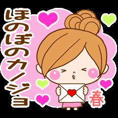 ほのぼのカノジョ 【☆☆たのしい春☆☆】