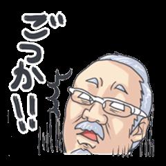 ウケる長崎弁のおやじスタンプ(in王道庵)