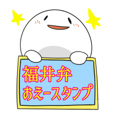 【福井弁】おえ~スタンプ