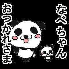 なべちゃんパンダ