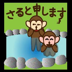 猿と申します