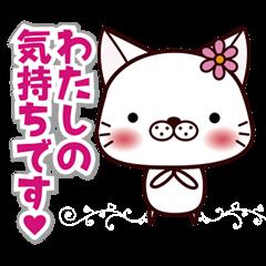 [LINEスタンプ] バレンタイン専用 白ネコちゃんの想い♥ (1)