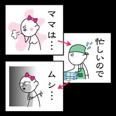 3コマスタンプ(育児編)