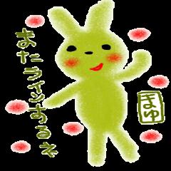 ★まゆちゃんスタンプ★