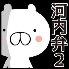 ゆるくま大阪河内弁2