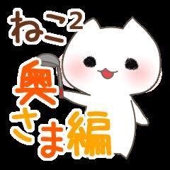 ねこねこ(奥さま編)
