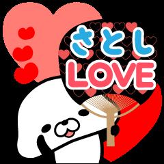 さとしくん♥♥♥LOVE♥♥♥