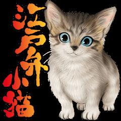 zumoの江戸弁子猫
