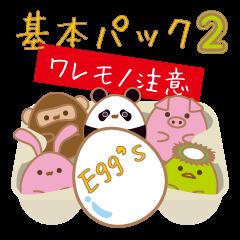 Egg's 【基本パック2】